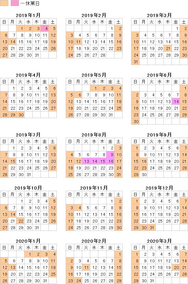 営業日カレンダー necマネジメントパートナー 研修サービス